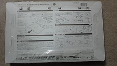 連休のドライブグッズとして、後部座席用のリアトレイ(カーメイト CZ79)を購入②.JPG