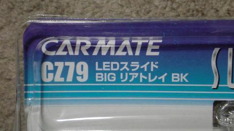 連休のドライブグッズとして、後部座席用のリアトレイ(カーメイト CZ79)を購入③.JPG