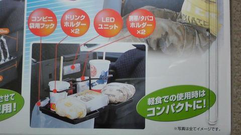 連休のドライブグッズとして、後部座席用のリアトレイ(カーメイト CZ79)を購入⑧.JPG